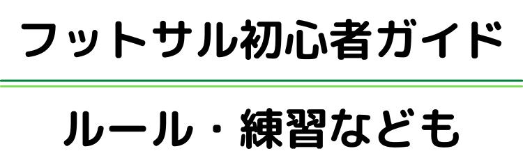 フットサル初心者ガイド/ルール・練習なども